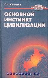 Основной инстинкт цивилизаций и геополитические вызовы