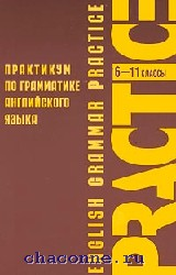 Практикум по грамматике английского языка 6-11 кл