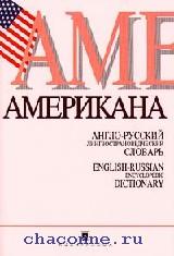 Американа. Англо-русский лингвострановедческий словарь