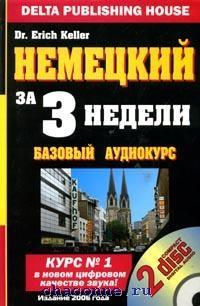 Немецкий за 3 недели. Базовый аудиокурс (книга+2 АК)