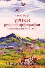 Уроки русской орфографии