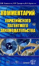 Комментарий евразийского патентного законодательства