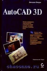 AutoCAD 3D. Трехмерное моделирование