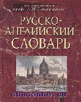 Русско-английский словарь 50 000 словарных статей