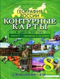 Контурные карты 8-9 кл. География России часть 1я. Природа и человек