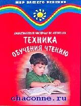 Техника обучения чтению. Дидактический материал по логопедии