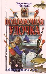 Поплавочная удочка. Энциклопедия рыболова