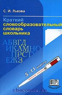Краткий словообразовательный словарь школьника