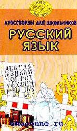 Русский язык. Кроссворды для школьников
