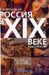 Россия в ХIХ веке.Курс лекций