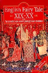Английская литературная сказка ХIХ-ХХ в. том 1й
