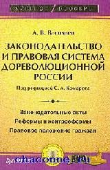 Законодательство и правовая система дореволюционной России