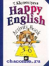 Счастливый английский 5-6 кл. Activity book. Сборник упражнений