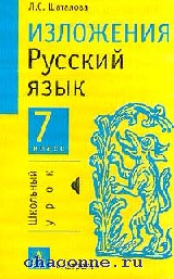 Русский язык 7 кл. Изложения