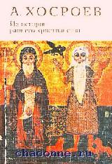 Из истории раннего христианства в Египте
