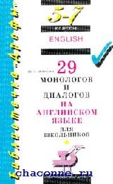 29 монологов и диалогов на английском языке 5-7 кл
