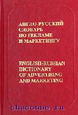 Англо-русский словарь по рекламе и маркетингу 40 000 слов