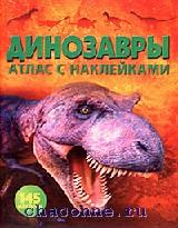 Динозавры. Атлас с наклейками
