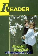 Счастливый английский 7-9 кл. Книга для чтения