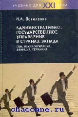 Административно-государственное управление в странах Запада