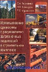 Использование древесины с радиоактивно загрязн.территори
