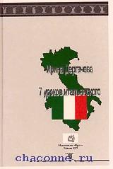 7 уроков итальянского