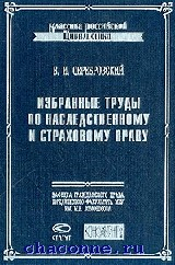 Серебровский. Избранные труды по наследственному и страховому праву