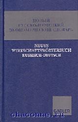 Новый русско-немецкий экономический словарь 30 000 терминов