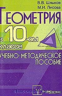 Геометрия в 10 кл. Методическое пособие