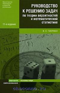 Книги: купить Руководство к решению задач по теории вероятностей, Гмурман