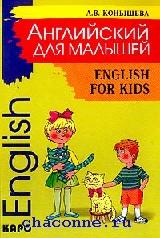 Английский для малышей. Стихи, песни, игры