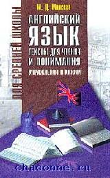 Английский язык. Тексты для чтения