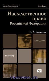 Наследственное право РФ. Учебник