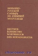 Немецко-русский словарь по атомной энергетике 20 000 слов