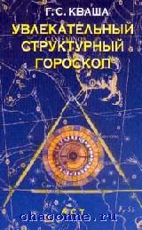 Увлекательный структурный гороскоп