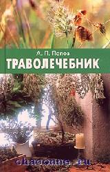 Траволечебник