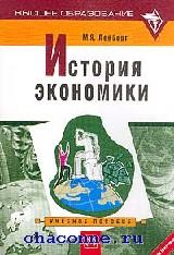 История экономики.Учебное пособие