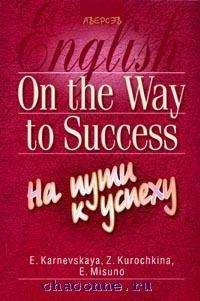 На пути к успеху