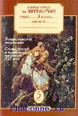 Литература 5 кл. Рабочая тетрадь № 2