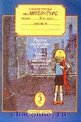 Литература 5 кл. Рабочая тетрадь № 3