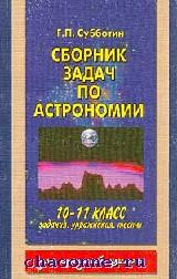 Сборник задач по астрономии 10-11 кл