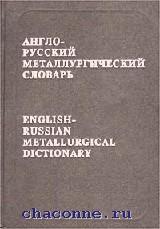 Англо-русский металлургический словарь 66 000 слов
