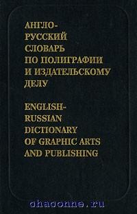 Англо-русский словарь по полиграфии и издательскому делу 30 000 слов