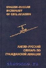 Англо-русский словарь по гражданской авиации 24 000 терминов