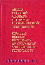 Англо-русский словарь по химии и химической технологии 65 000 слов