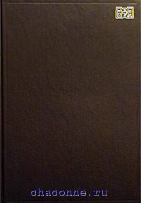 Испанско-русский словарь современного употребления 100 000 слов