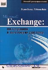 Exchange. Интеграция в почтовую систему