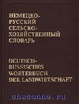 Немецко-русский сельскохозяйственный словарь 110 000 слов