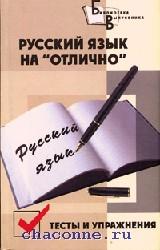 Русский язык на отлично. Тесты, упражнения