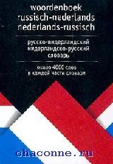 Русско-нидерландский, нидерландско-русский словарь